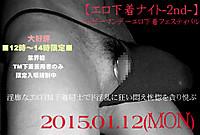 20150112_ero