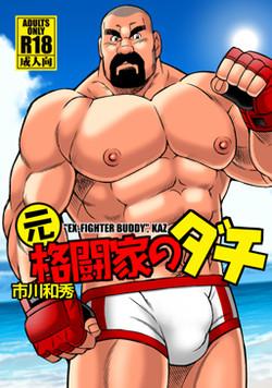 Exfighter_buddy_2