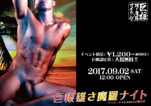 201709okayama_kyokon_slide
