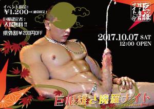 201710okayama_kyokon_slide2