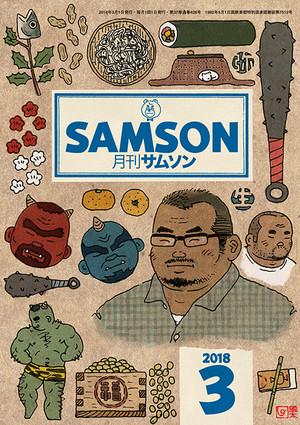 Samson_201803