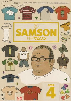 Samson_201804