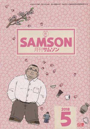 Samson_201805