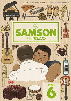 Samson_201806