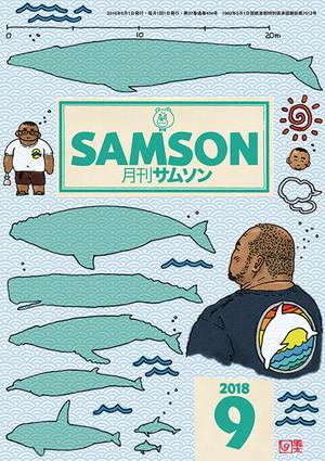 Samson_201809