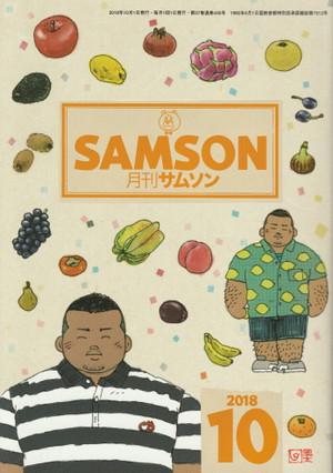 Samson_201810