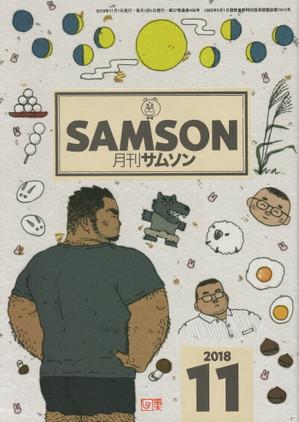 Samson_201811