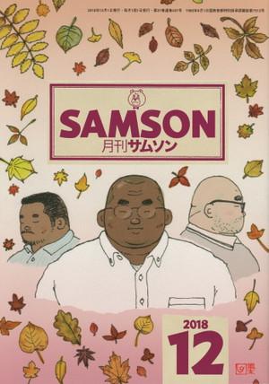 Samson_201812